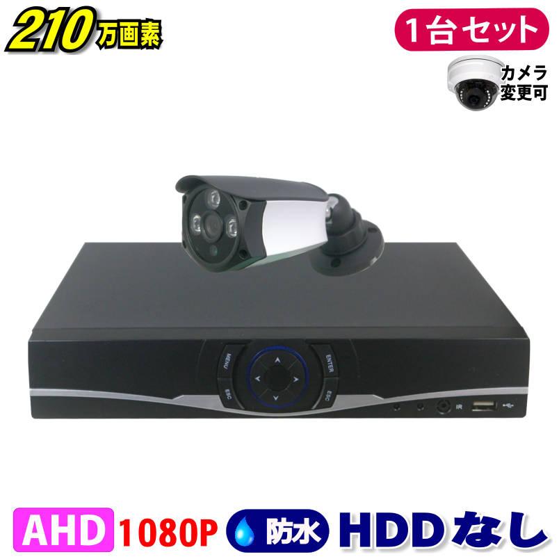 防犯カメラ 210万画素 4CH DVRレコーダーSONYカメラ1台セット HDDなし AHD 1080P フルHD 高画質 録画屋外 屋内 赤外線 夜間撮影 3.6mmレンズ