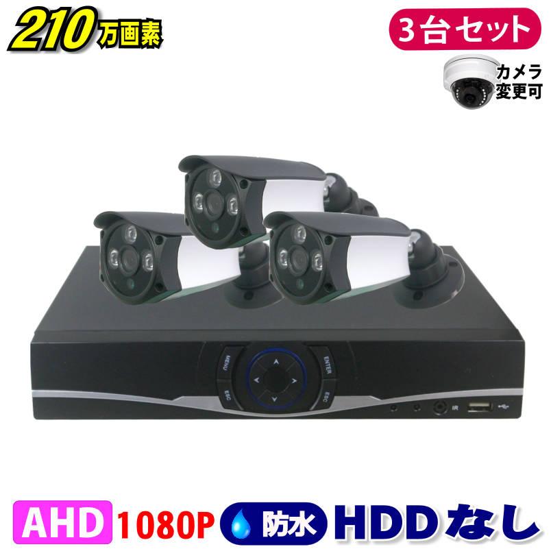 防犯カメラ 210万画素 4CH DVRレコーダーSONYカメラ3台セット HDDなし AHD 1080P フルHD 高画質 録画屋外 屋内 赤外線 夜間撮影 3.6mmレンズ