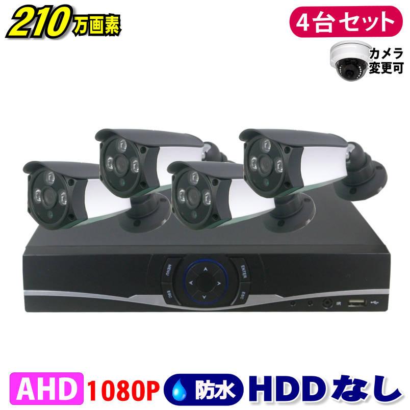 防犯カメラ 210万画素 4CH DVRレコーダーSONYカメラ4台セット HDDなし AHD 1080P フルHD 高画質 録画屋外 屋内 赤外線 夜間撮影 3.6mmレンズ