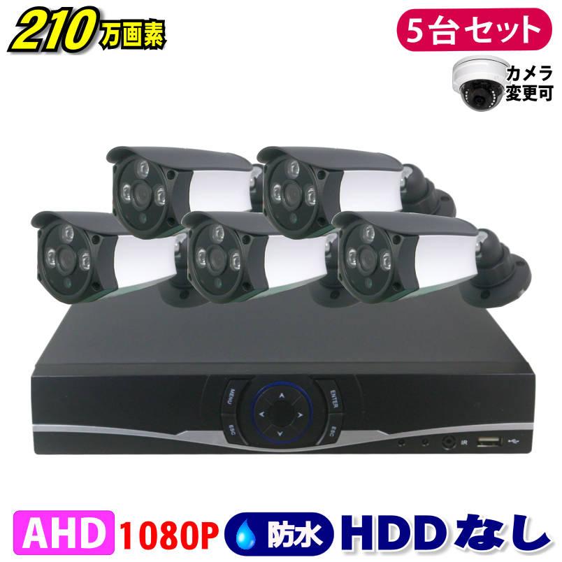 防犯カメラ 210万画素 8CH DVRレコーダーSONYカメラ5台セット HDDなし AHD 1080P フルHD 高画質 録画屋外 屋内 赤外線 夜間撮影 3.6mmレンズ