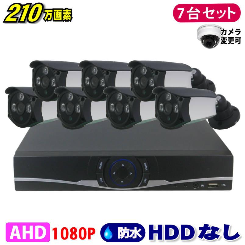 防犯カメラ 210万画素 8CH DVRレコーダーSONYカメラ7台セット HDDなし AHD 1080P フルHD 高画質 録画屋外 屋内 赤外線 夜間撮影 3.6mmレンズ