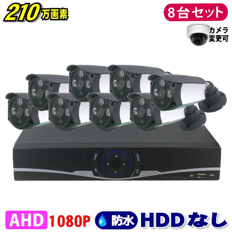 防犯カメラ 210万画素 8CH DVRレコーダーSONYカメラ8台セット HDDなし AHD 1080P フルHD 高画質 録画屋外 屋内 赤外線 夜間撮影 3.6mmレンズ