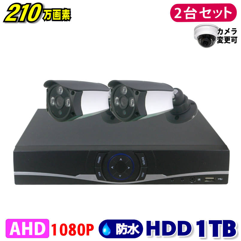 防犯カメラ 210万画素 4CH DVRレコーダーSONYカメラ2台セット HDD1TB AHD 1080P フルHD 高画質 録画屋外 屋内 赤外線 夜間撮影 3.6mmレンズ