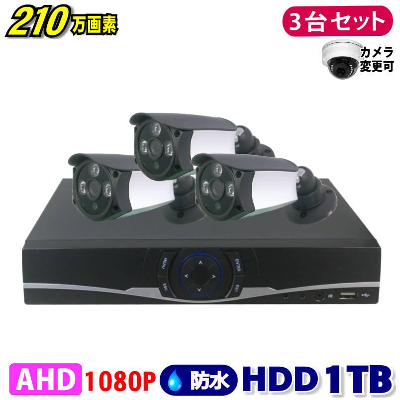 防犯カメラ 210万画素 4CH DVRレコーダーSONYカメラ3台セット HDD1TB AHD 1080P フルHD 高画質 録画屋外 屋内 赤外線 夜間撮影 3.6mmレンズ