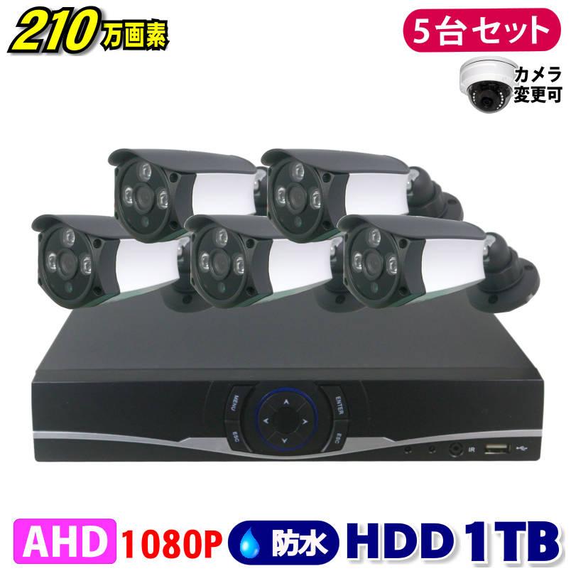 防犯カメラ 210万画素 8CH DVRレコーダーSONYカメラ5台セット HDD1TB AHD 1080P フルHD 高画質 録画屋外 屋内 赤外線 夜間撮影 3.6mmレンズ