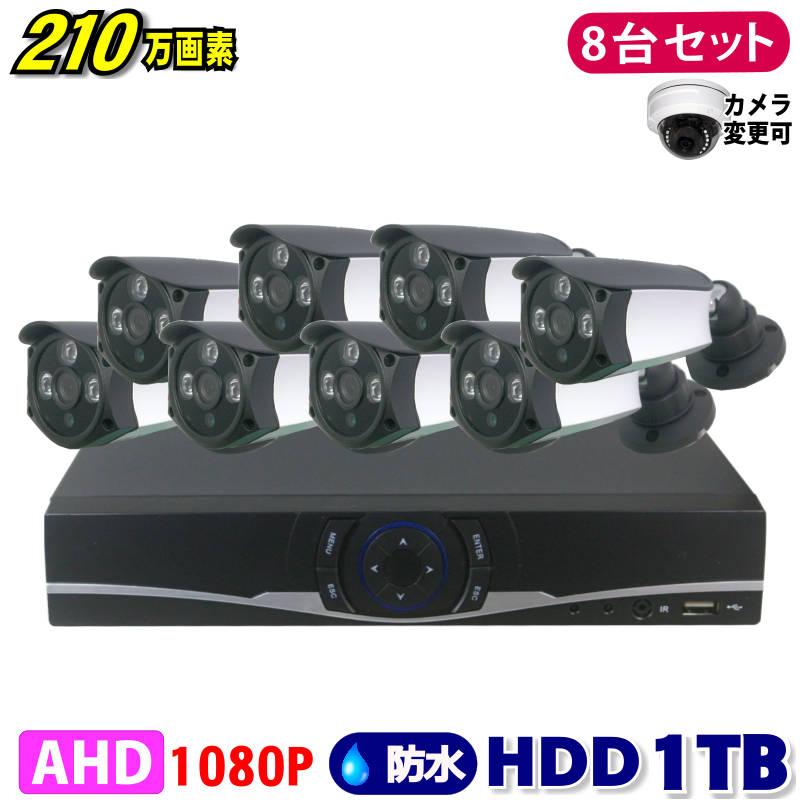 防犯カメラ 210万画素 8CH DVRレコーダーSONYカメラ8台セット HDD1TB AHD 1080P フルHD 高画質 録画屋外 屋内 赤外線 夜間撮影 3.6mmレンズ