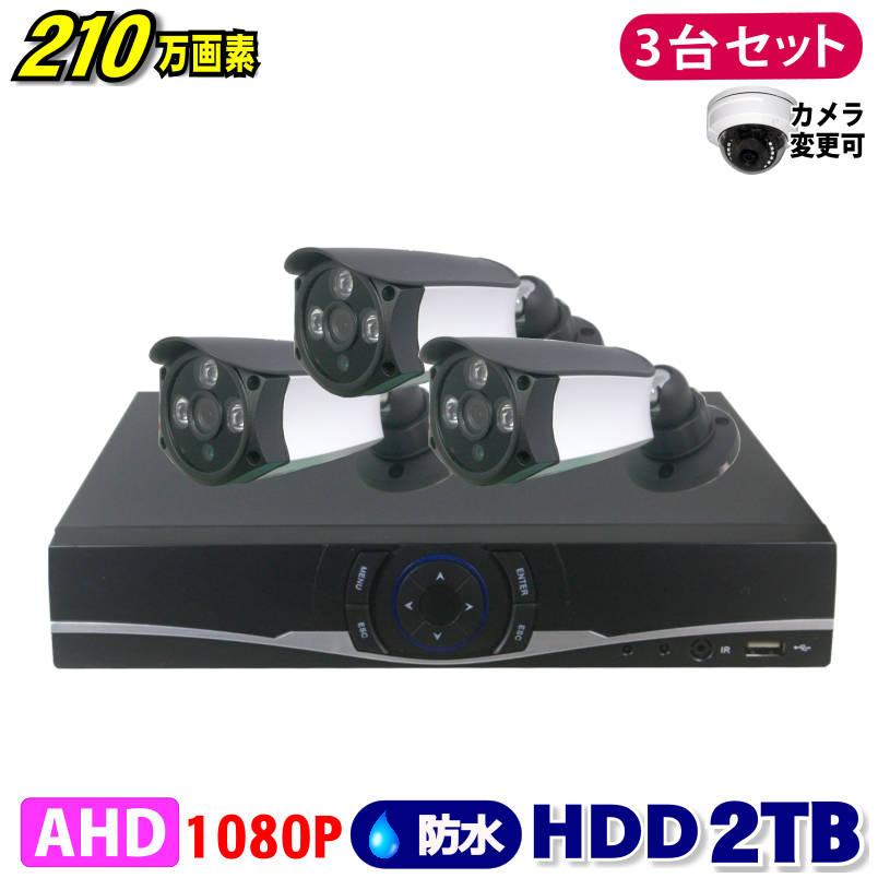 防犯カメラ 210万画素 4CH DVRレコーダーSONYカメラ3台セット HDD2TB AHD 1080P フルHD 高画質 録画屋外 屋内 赤外線 夜間撮影 3.6mmレンズ
