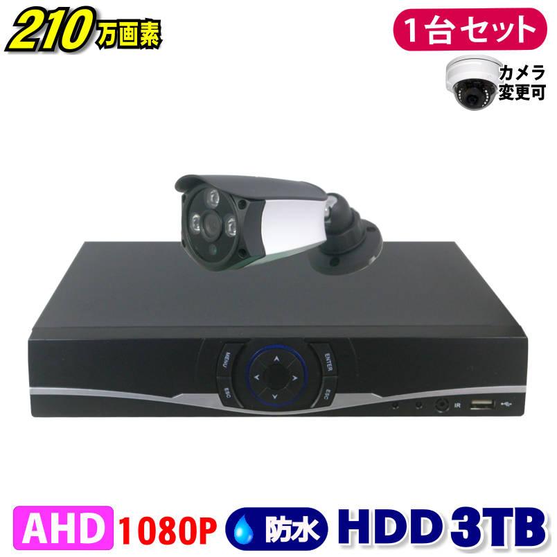 防犯カメラ 210万画素 4CH DVRレコーダーSONYカメラ1台セット HDD3TB AHD 1080P フルHD 高画質 録画屋外 屋内 赤外線 夜間撮影 3.6mmレンズ