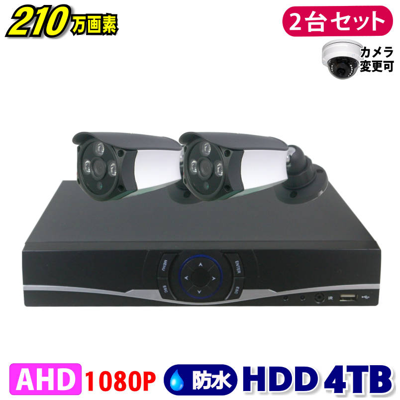 防犯カメラ 210万画素 4CH DVRレコーダーSONYカメラ2台セット HDD4TB AHD 1080P フルHD 高画質 録画屋外 屋内 赤外線 夜間撮影 3.6mmレンズ