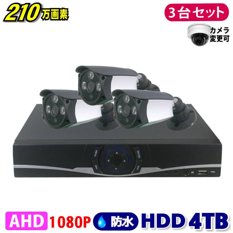 防犯カメラ 210万画素 4CH DVRレコーダーSONYカメラ3台セット HDD4TB AHD 1080P フルHD 高画質 録画屋外 屋内 赤外線 夜間撮影 3.6mmレンズ