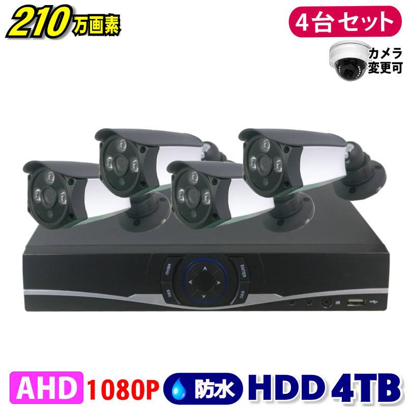 防犯カメラ 210万画素 4CH DVRレコーダーSONYカメラ4台セット HDD4TB AHD 1080P フルHD 高画質 録画屋外 屋内 赤外線 夜間撮影 3.6mmレンズ
