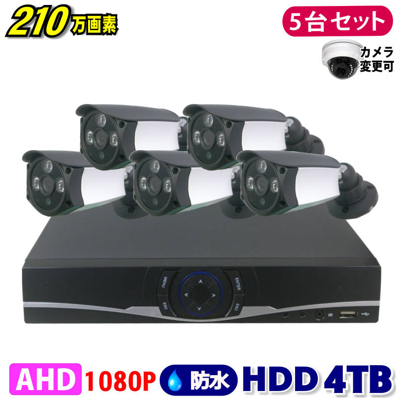防犯カメラ 210万画素 8CH DVRレコーダーSONYカメラ5台セット HDD4TB AHD 1080P フルHD 高画質 録画屋外 屋内 赤外線 夜間撮影 3.6mmレンズ