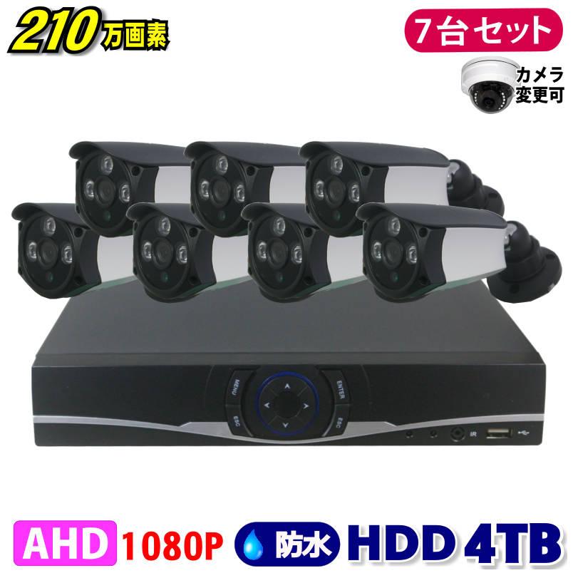 防犯カメラ 210万画素 8CH DVRレコーダーSONYカメラ7台セット HDD4TB AHD 1080P フルHD 高画質 録画屋外 屋内 赤外線 夜間撮影 3.6mmレンズ
