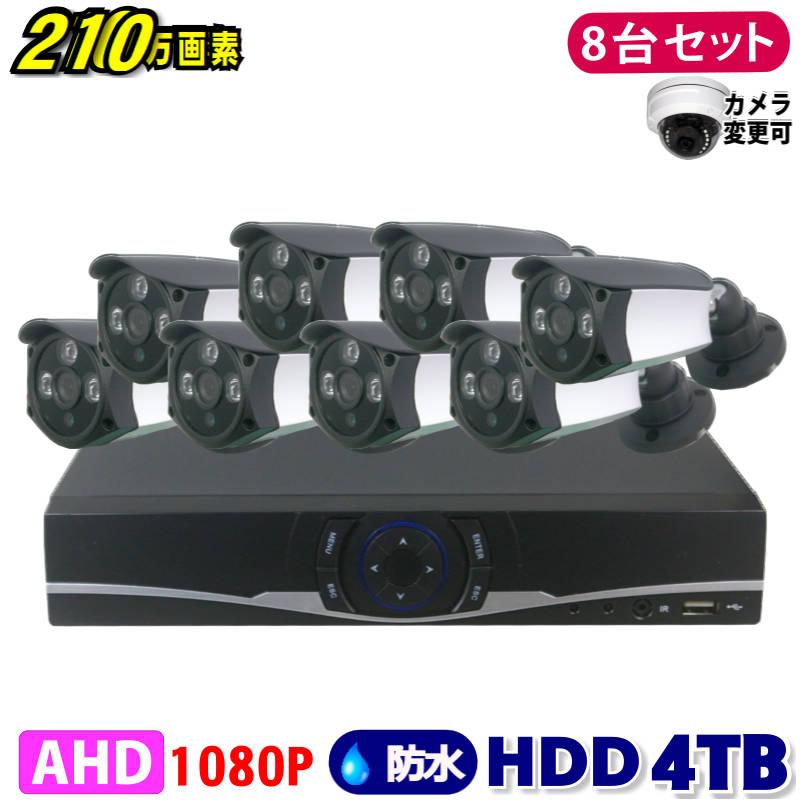 防犯カメラ 210万画素 8CH DVRレコーダーSONYカメラ8台セット HDD4TB AHD 1080P フルHD 高画質 録画屋外 屋内 赤外線 夜間撮影 3.6mmレンズ