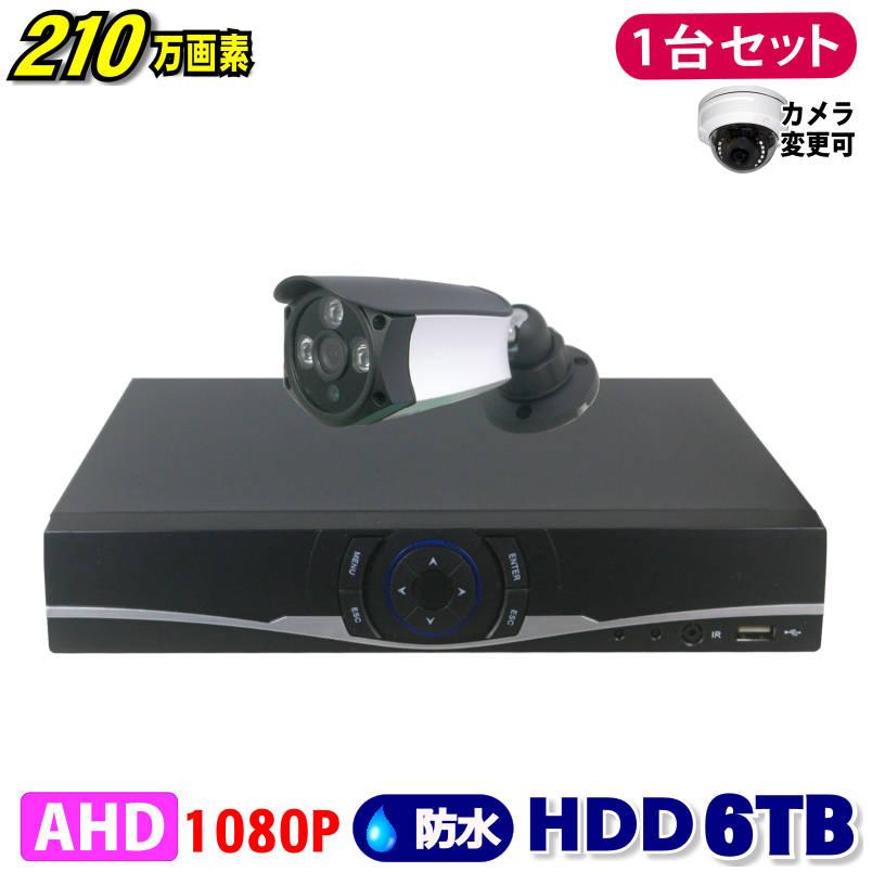 防犯カメラ 210万画素 4CH DVR レコーダー SONY製 カメラ 1台セット HDD 6TB AHD 1080P フルHD 高画質 録画 屋外 屋内 赤外線 夜間撮影 3.6mmレンズ