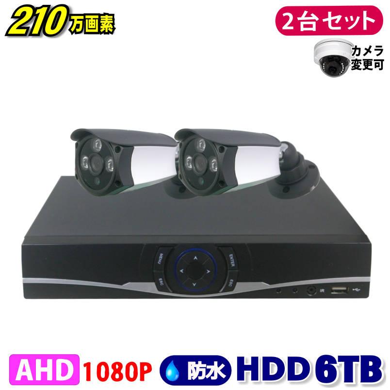 防犯カメラ 210万画素 4CH DVR レコーダー SONY製 カメラ 2台セット HDD 6TB AHD 1080P フルHD 高画質 録画 屋外 屋内 赤外線 夜間撮影 3.6mmレンズ