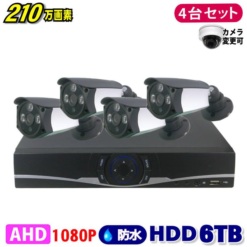 防犯カメラ 210万画素 4CH DVR レコーダー SONY製 カメラ 4台セット HDD 6TB AHD 1080P フルHD 高画質 録画 屋外 屋内 赤外線 夜間撮影 3.6mmレンズ