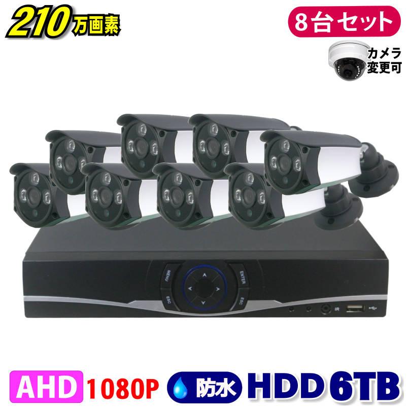防犯カメラ 210万画素 8CH DVR レコーダー SONY製 カメラ 8台セット HDD 6TB AHD 1080P フルHD 高画質 録画 屋外 屋内 赤外線 夜間撮影 3.6mmレンズ