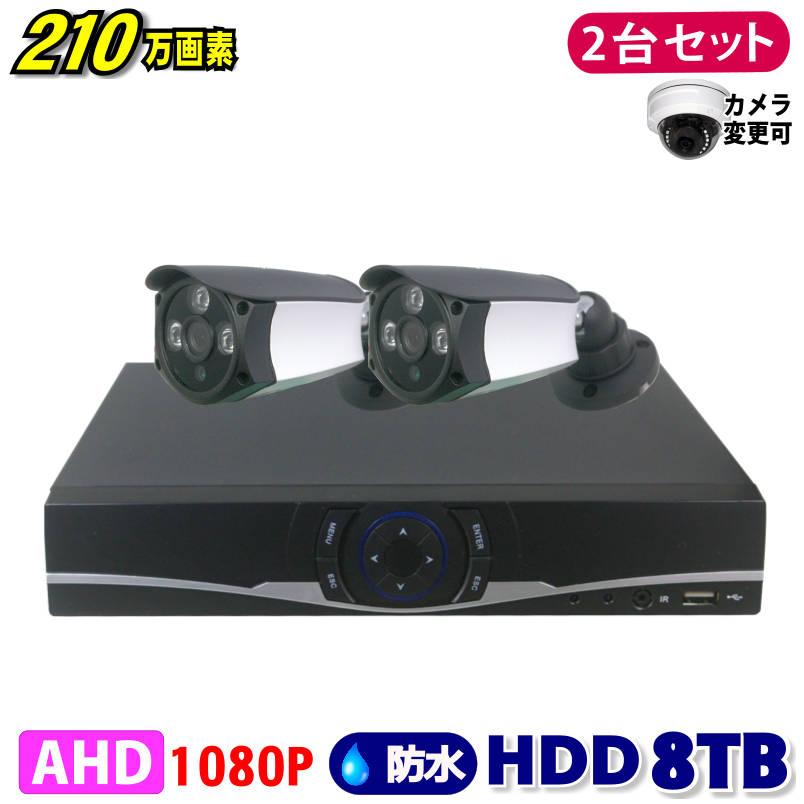 防犯カメラ 210万画素 4CH DVR レコーダー SONY製 カメラ 2台セット HDD 8TB AHD 1080P フルHD 高画質 録画 屋外 屋内 赤外線 夜間撮影 3.6mmレンズ