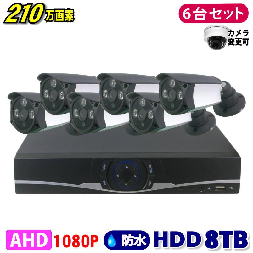 防犯カメラ 210万画素 8CH DVR レコーダー SONY製 カメラ 6台セット HDD 8TB AHD 1080P フルHD 高画質 録画 屋外 屋内 赤外線 夜間撮影 3.6mmレンズ
