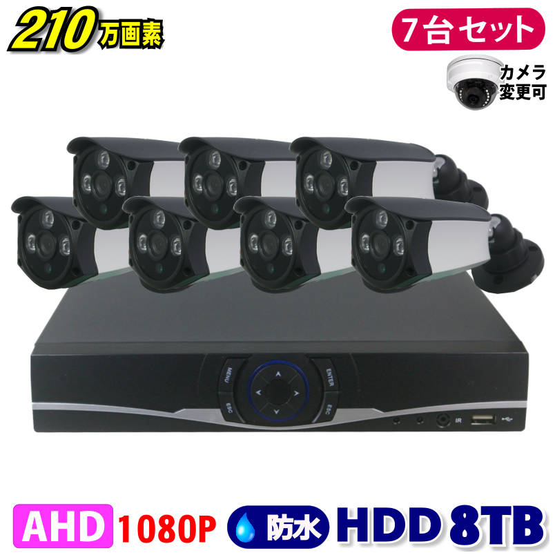 防犯カメラ 210万画素 8CH DVR レコーダー SONY製 カメラ 7台セット HDD 8TB AHD 1080P フルHD 高画質 録画 屋外 屋内 赤外線 夜間撮影 3.6mmレンズ