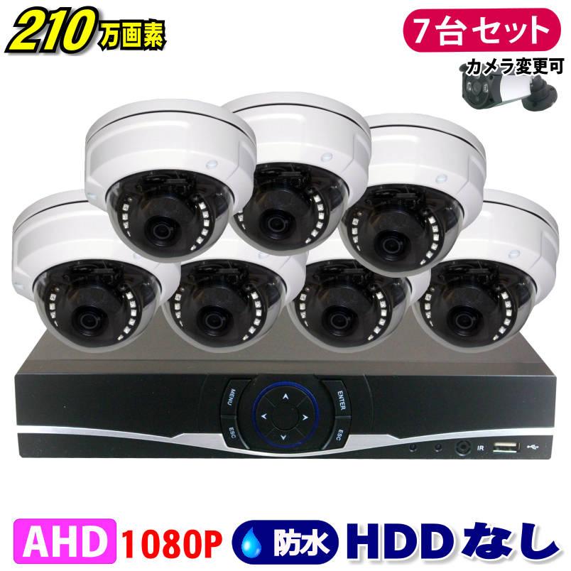 防犯カメラ 210万画素 8CH DVRレコーダー SONY製 ドームカメラ 7台セット HDDなし AHD 1080P フルHD 高画質 録画 屋外 屋内 赤外線 夜間撮影 3.6mmレンズ