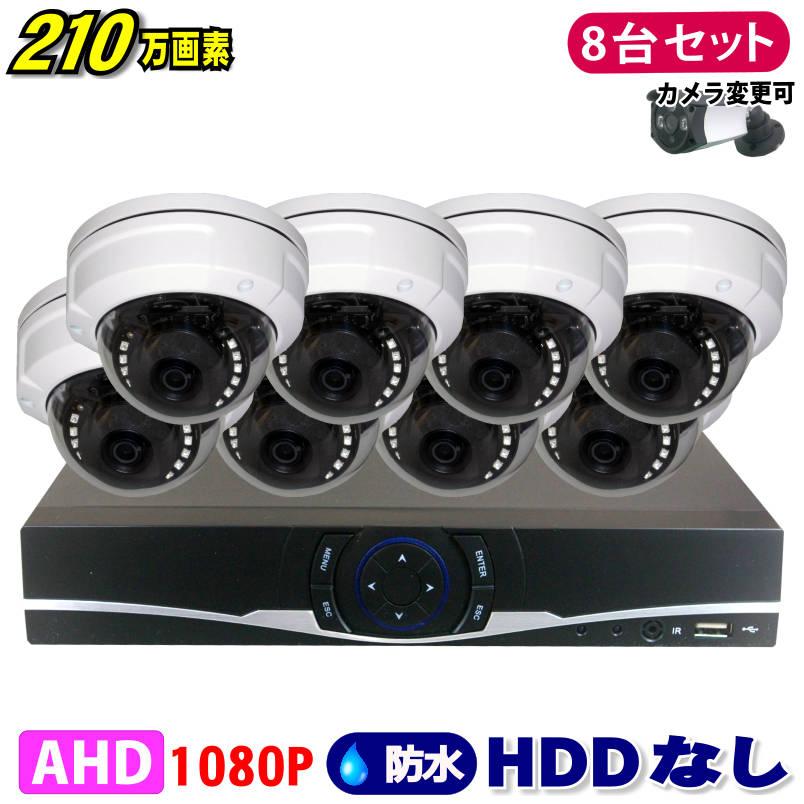 防犯カメラ 210万画素 8CH DVRレコーダー SONY製 ドームカメラ 8台セット HDDなし AHD 1080P フルHD 高画質 録画 屋外 屋内 赤外線 夜間撮影 3.6mmレンズ