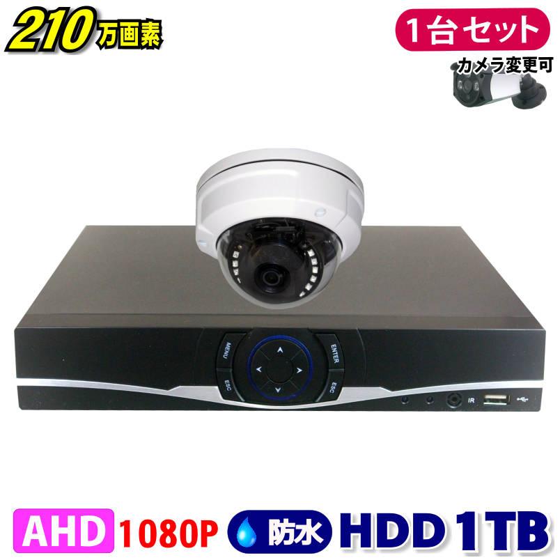 防犯カメラ 210万画素 4CH DVRレコーダー SONY製 ドームカメラ 1台セット HDD 1TB AHD 1080P フルHD 高画質 録画 屋外 屋内 赤外線 夜間撮影 3.6mmレンズ
