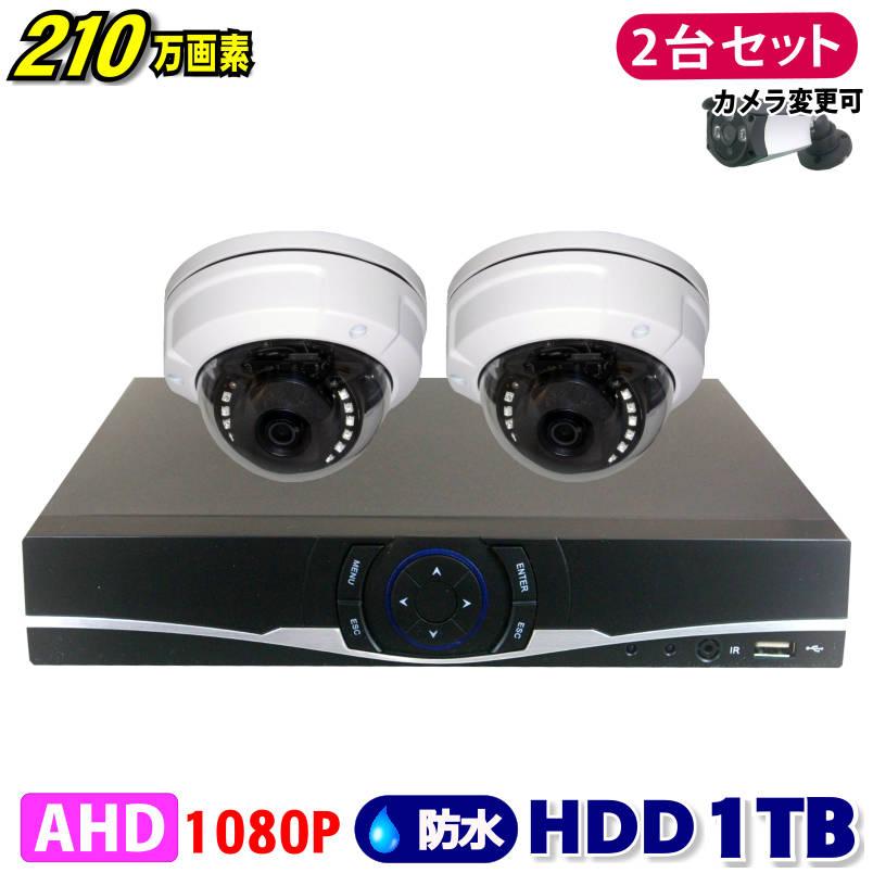 防犯カメラ 210万画素 4CH DVRレコーダー SONY製 ドームカメラ 2台セット HDD 1TB AHD 1080P フルHD 高画質 録画 屋外 屋内 赤外線 夜間撮影 3.6mmレンズ