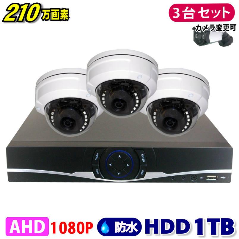 防犯カメラ 210万画素 4CH DVRレコーダー SONY製 ドームカメラ 3台セット HDD 1TB AHD 1080P フルHD 高画質 録画 屋外 屋内 赤外線 夜間撮影 3.6mmレンズ