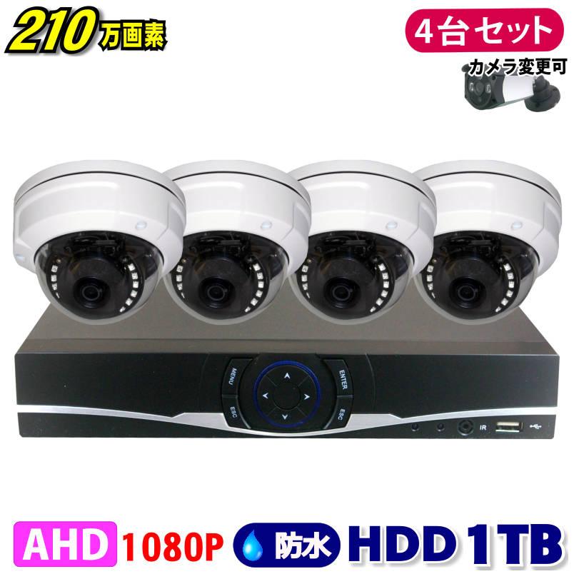 防犯カメラ 210万画素 4CH DVRレコーダー SONY製 ドームカメラ 4台セット HDD 1TB AHD 1080P フルHD 高画質 録画 屋外 屋内 赤外線 夜間撮影 3.6mmレンズ