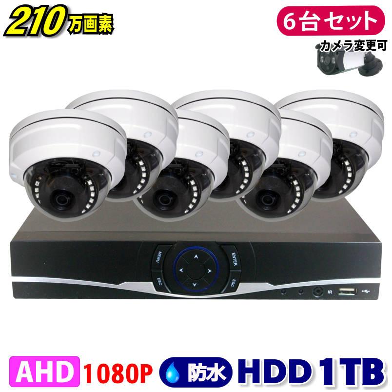 防犯カメラ 210万画素 8CH DVRレコーダー SONY製 ドームカメラ 6台セット HDD 1TB AHD 1080P フルHD 高画質 録画 屋外 屋内 赤外線 夜間撮影 3.6mmレンズ
