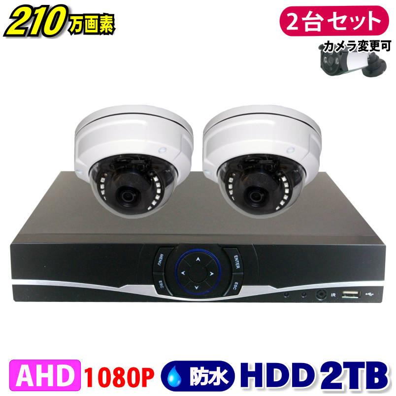 防犯カメラ 210万画素 4CH DVRレコーダー SONY製 ドームカメラ 2台セット HDD 2TB AHD 1080P フルHD 高画質 録画 屋外 屋内 赤外線 夜間撮影 3.6mmレンズ