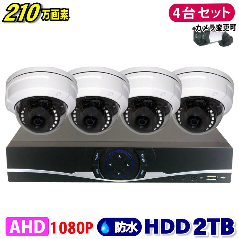 防犯カメラ 210万画素 4CH DVRレコーダー SONY製 ドームカメラ 4台セット HDD 2TB AHD 1080P フルHD 高画質 録画 屋外 屋内 赤外線 夜間撮影 3.6mmレンズ