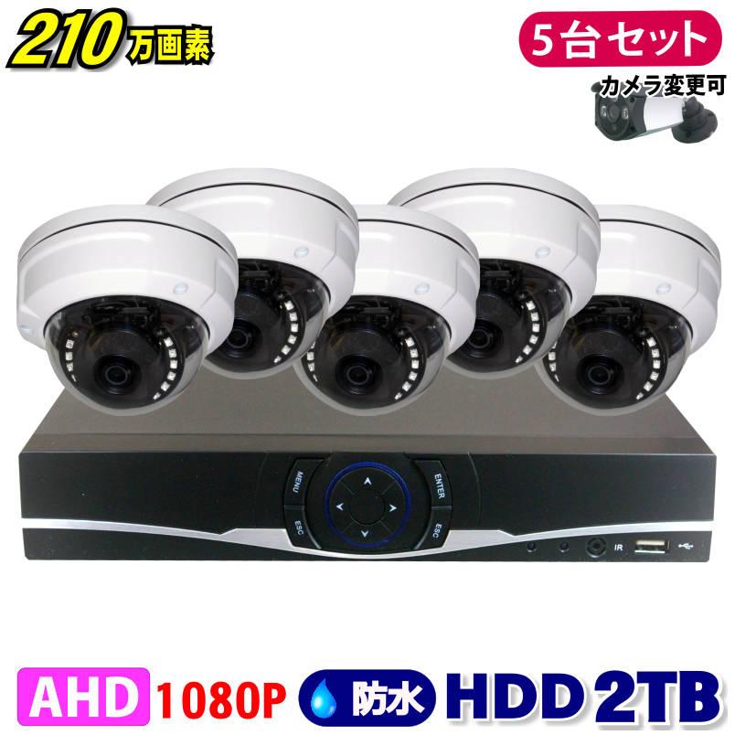 防犯カメラ 210万画素 8CH DVRレコーダー SONY製 ドームカメラ 5台セット HDD 2TB AHD 1080P フルHD 高画質 録画 屋外 屋内 赤外線 夜間撮影 3.6mmレンズ