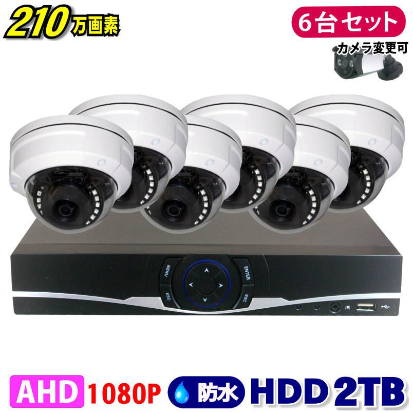 防犯カメラ 210万画素 8CH DVRレコーダー SONY製 ドームカメラ 6台セット HDD 2TB AHD 1080P フルHD 高画質 録画 屋外 屋内 赤外線 夜間撮影 3.6mmレンズ