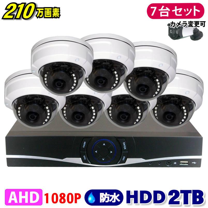 防犯カメラ 210万画素 8CH DVRレコーダー SONY製 ドームカメラ 7台セット HDD 2TB AHD 1080P フルHD 高画質 録画 屋外 屋内 赤外線 夜間撮影 3.6mmレンズ