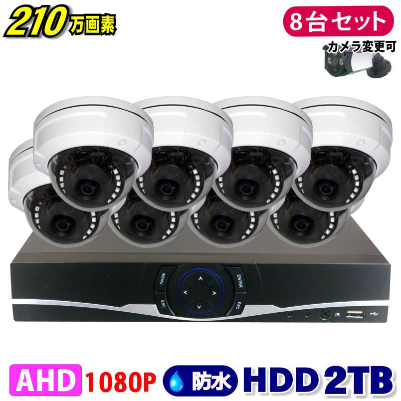 防犯カメラ 210万画素 8CH DVRレコーダー SONY製 ドームカメラ 8台セット HDD 2TB AHD 1080P フルHD 高画質 録画 屋外 屋内 赤外線 夜間撮影 3.6mmレンズ