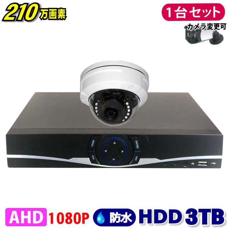 防犯カメラ 210万画素 4CH DVRレコーダー SONY製 ドームカメラ 1台セット HDD 3TB AHD 1080P フルHD 高画質 録画 屋外 屋内 赤外線 夜間撮影 3.6mmレンズ