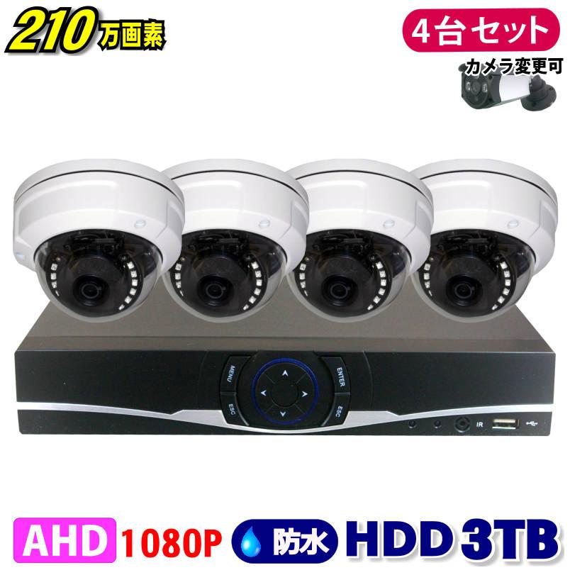 防犯カメラ 210万画素 4CH DVRレコーダー SONY製 ドームカメラ 4台セット HDD 3TB AHD 1080P フルHD 高画質 録画 屋外 屋内 赤外線 夜間撮影 3.6mmレンズ