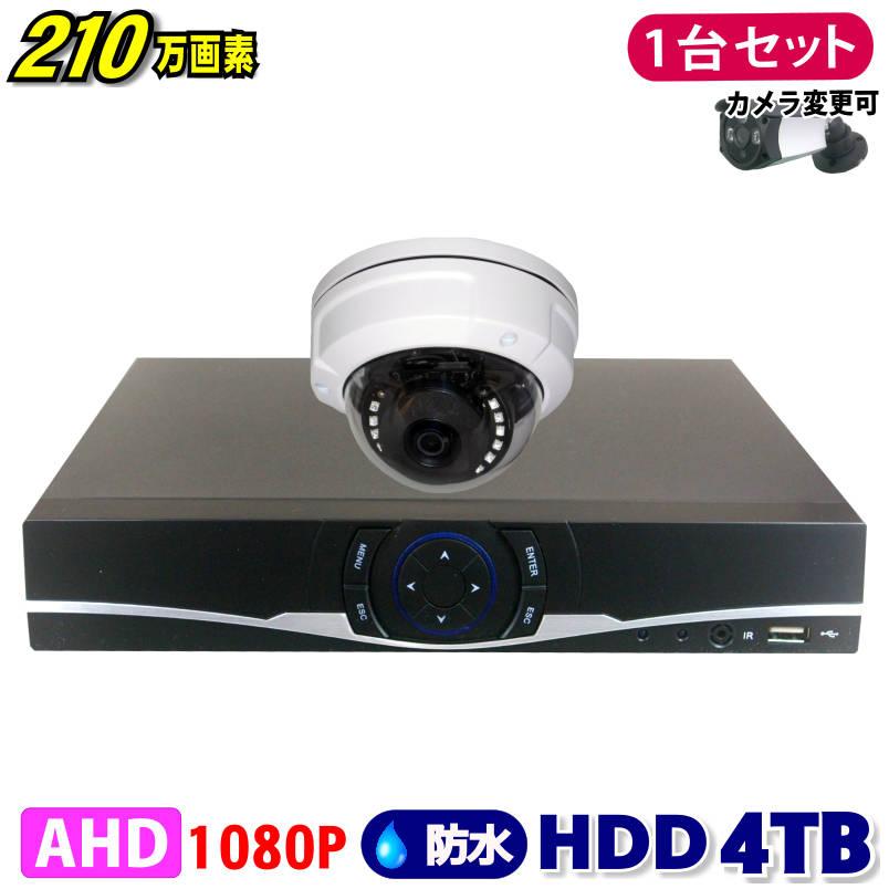 防犯カメラ 210万画素 4CH DVRレコーダー SONY製 ドームカメラ 1台セット HDD 4TB AHD 1080P フルHD 高画質 録画 屋外 屋内 赤外線 夜間撮影 3.6mmレンズ