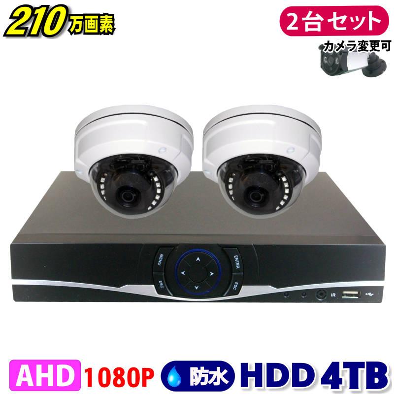 防犯カメラ 210万画素 4CH DVRレコーダー SONY製 ドームカメラ 2台セット HDD 4TB AHD 1080P フルHD 高画質 録画 屋外 屋内 赤外線 夜間撮影 3.6mmレンズ