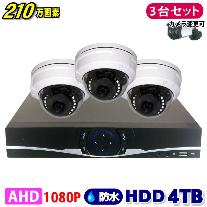 防犯カメラ 210万画素 4CH DVRレコーダー SONY製 ドームカメラ 3台セット HDD 4TB AHD 1080P フルHD 高画質 録画 屋外 屋内 赤外線 夜間撮影 3.6mmレンズ