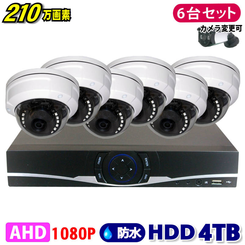 防犯カメラ 210万画素 8CH DVRレコーダー SONY製 ドームカメラ 6台セット HDD 4TB AHD 1080P フルHD 高画質 録画 屋外 屋内 赤外線 夜間撮影 3.6mmレンズ