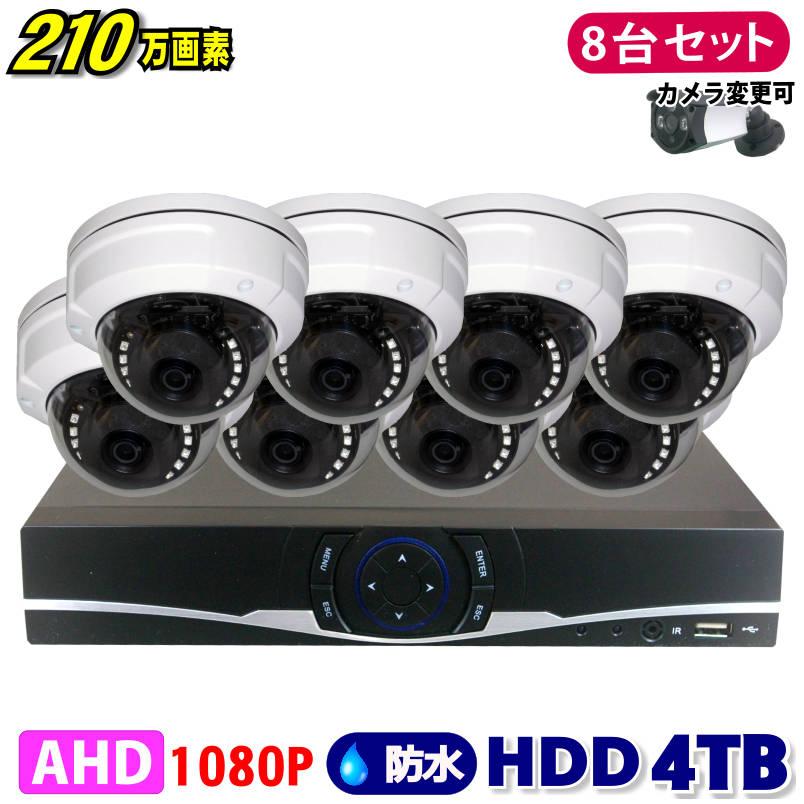 防犯カメラ 210万画素 8CH DVRレコーダー SONY製 ドームカメラ 8台セット HDD 4TB AHD 1080P フルHD 高画質 録画 屋外 屋内 赤外線 夜間撮影 3.6mmレンズ