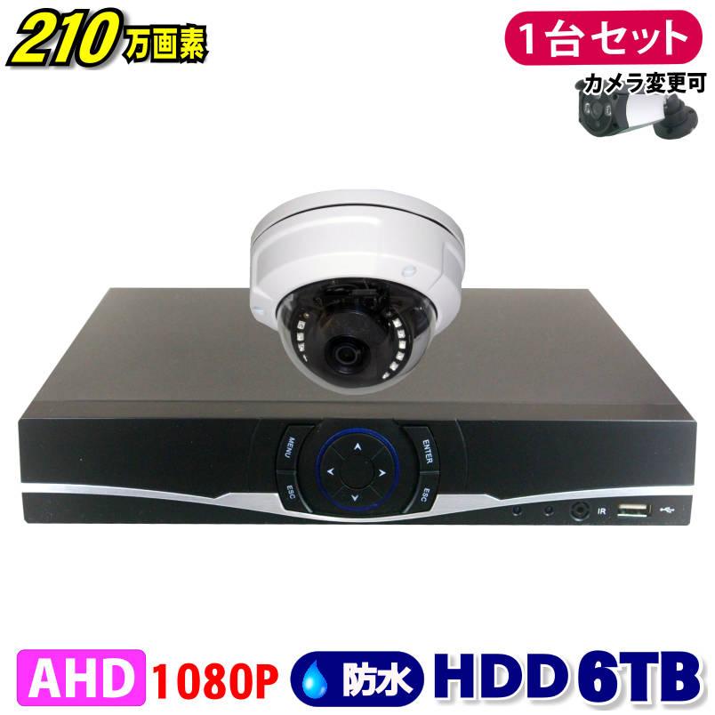 防犯カメラ 210万画素 4CH DVRレコーダー SONY製 ドームカメラ 1台セット HDD 6TB AHD 1080P フルHD 高画質 録画 屋外 屋内 赤外線 夜間撮影 3.6mmレンズ