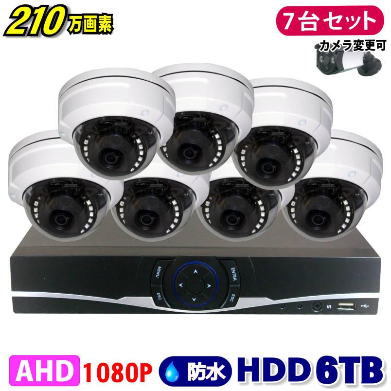 防犯カメラ 210万画素 8CH DVRレコーダー SONY製 ドームカメラ 7台セット HDD 6TB AHD 1080P フルHD 高画質 録画 屋外 屋内 赤外線 夜間撮影 3.6mmレンズ