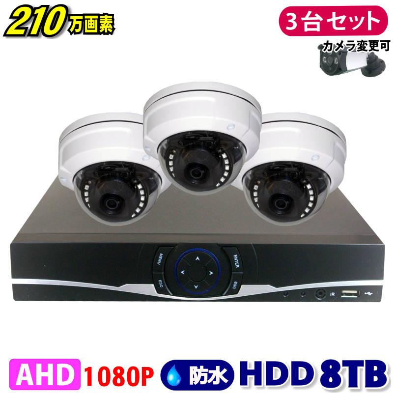 防犯カメラ 210万画素 4CH DVRレコーダー SONY製 ドームカメラ 3台セット HDD 8TB AHD 1080P フルHD 高画質 録画 屋外 屋内 赤外線 夜間撮影 3.6mmレンズ
