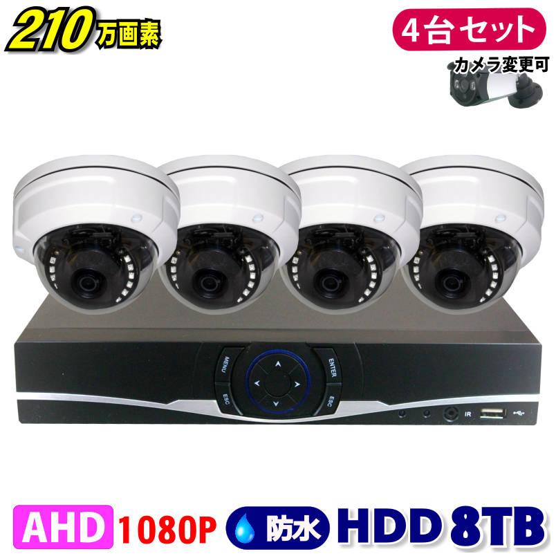 防犯カメラ 210万画素 4CH DVRレコーダー SONY製 ドームカメラ 4台セット HDD 8TB AHD 1080P フルHD 高画質 録画 屋外 屋内 赤外線 夜間撮影 3.6mmレンズ