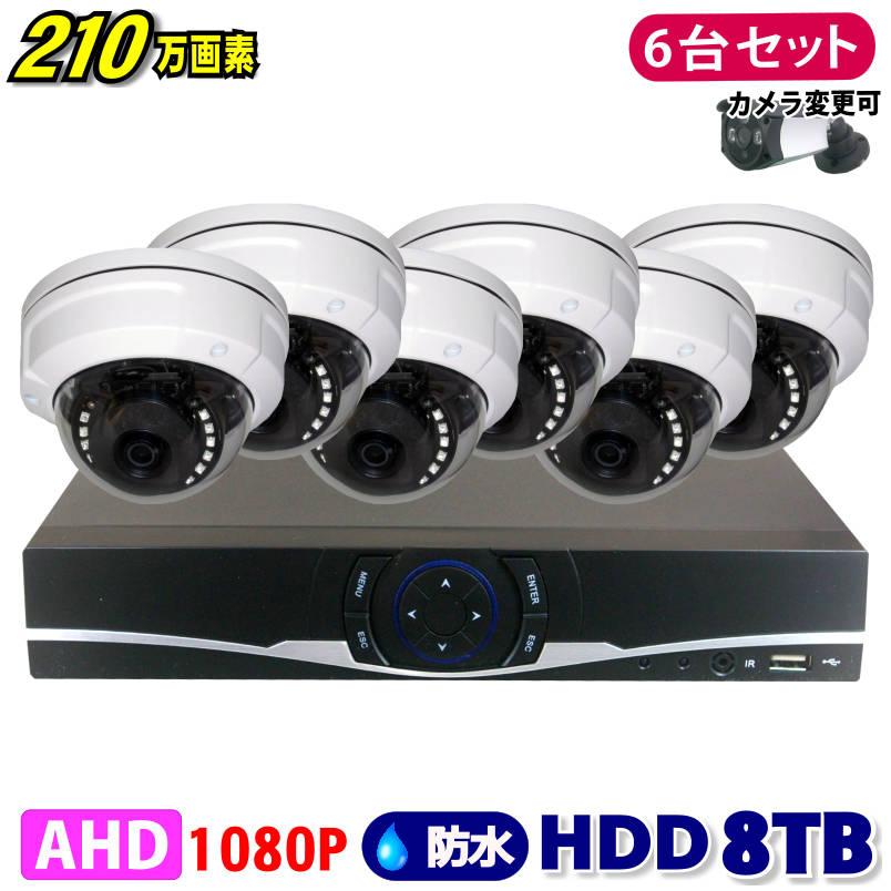 防犯カメラ 210万画素 8CH DVRレコーダー SONY製 ドームカメラ 6台セット HDD 8TB AHD 1080P フルHD 高画質 録画 屋外 屋内 赤外線 夜間撮影 3.6mmレンズ